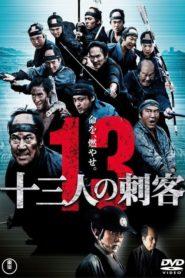 13 Zabójców
