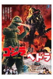 Godzilla kontra Hedora