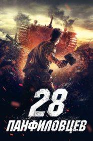 28 Panfiłowców