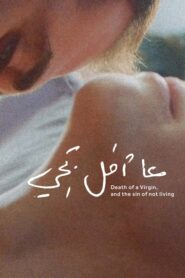Death of a Virgin, and the Sin of Not Living