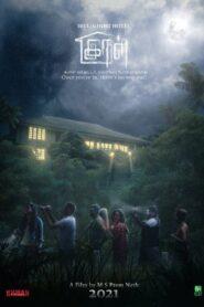 Irul: Ghost Hotel